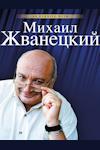 Mikhail Zhvanetsky archive